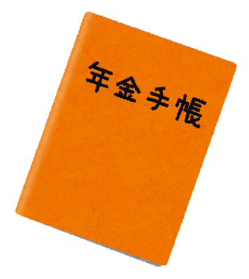 nenkin_techou_orange.png